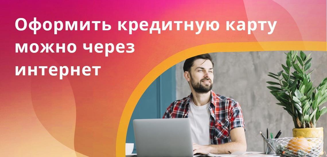 Многие кредитно-финансовые организации принимают заявку в удаленном режиме через интернет, поэтому можно получить деньги не выходя из дома и без посещения офиса банка