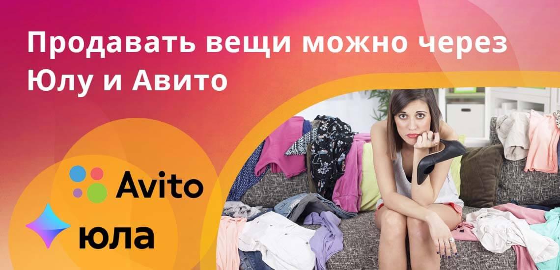 Можно подать объявления о продаже на известные порталы Авито, Юла, Из рук в руки или разместить информацию на интернет-аукционе