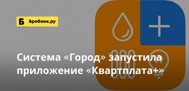 Система «Город» запустила мобильное приложение «Квартплата+»