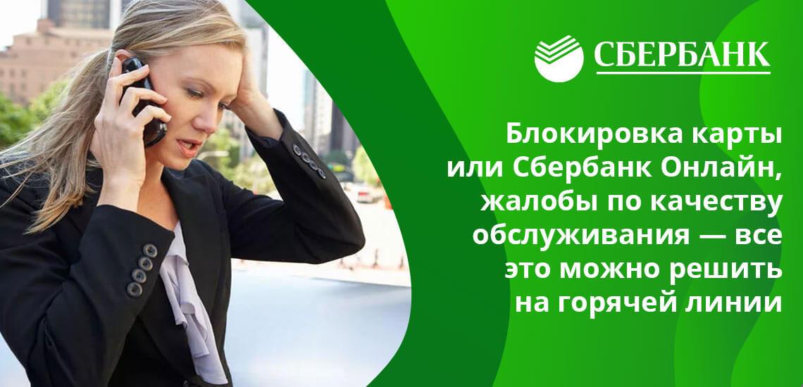 сбербанк россии официальный сайт телефон горячей линии