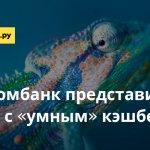 Газпромбанк представил карты с «умным» кэшбеком