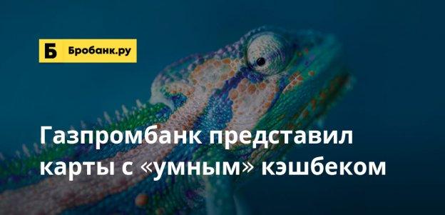 Газпромбанк представил карты с умным кэшбеком