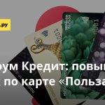 Банк Хоум Кредит: повышенный кэшбек по карте «Польза»