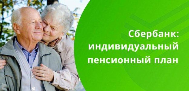 Индивидуальный пенсионный план Сбербанк