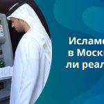 Исламский банк в Москве
