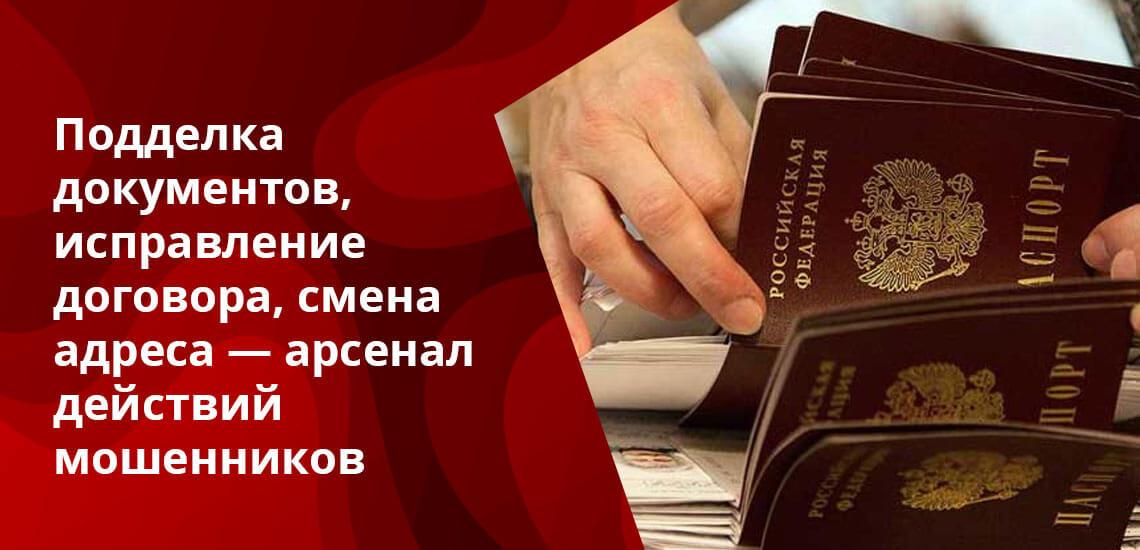 Паспорт - не всегда поддельный. Иногда займ оформляют на реального человека, но без его ведома