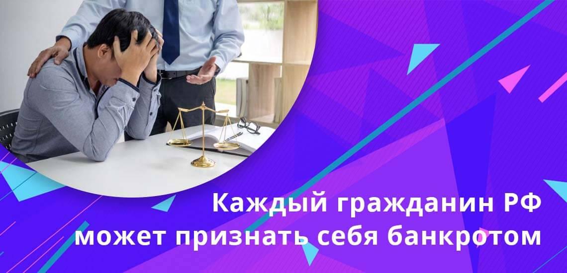 Согласно Федеральному Закону о Несостоятельности (Банкротстве), каждый гражданин России может признать себя некредитоспособным
