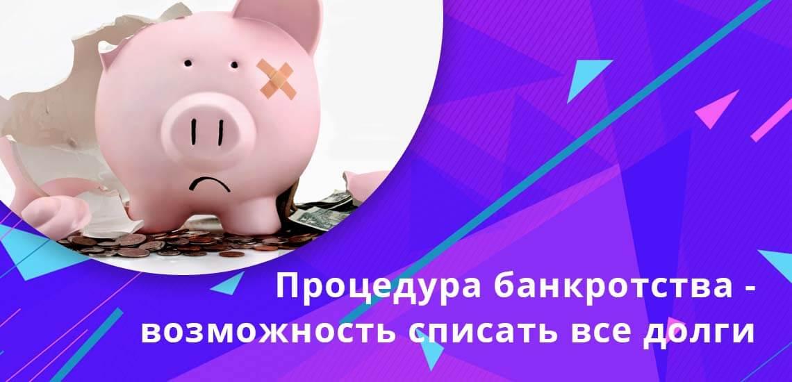Процедура банкротства физического лица – реальная возможность списать долги в случае неплатежеспособности