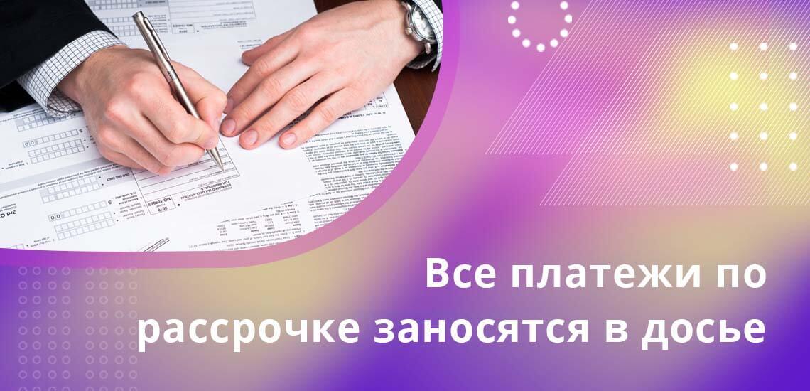 Все платежи, которые производит клиент, будут занесены в досье, хранящееся в БКИ, и помогут улучшить репутацию гражданина