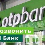Номер горячей линии ОТП Банка