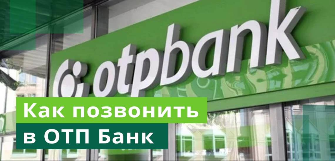 Как позвонить в ОТП Банк