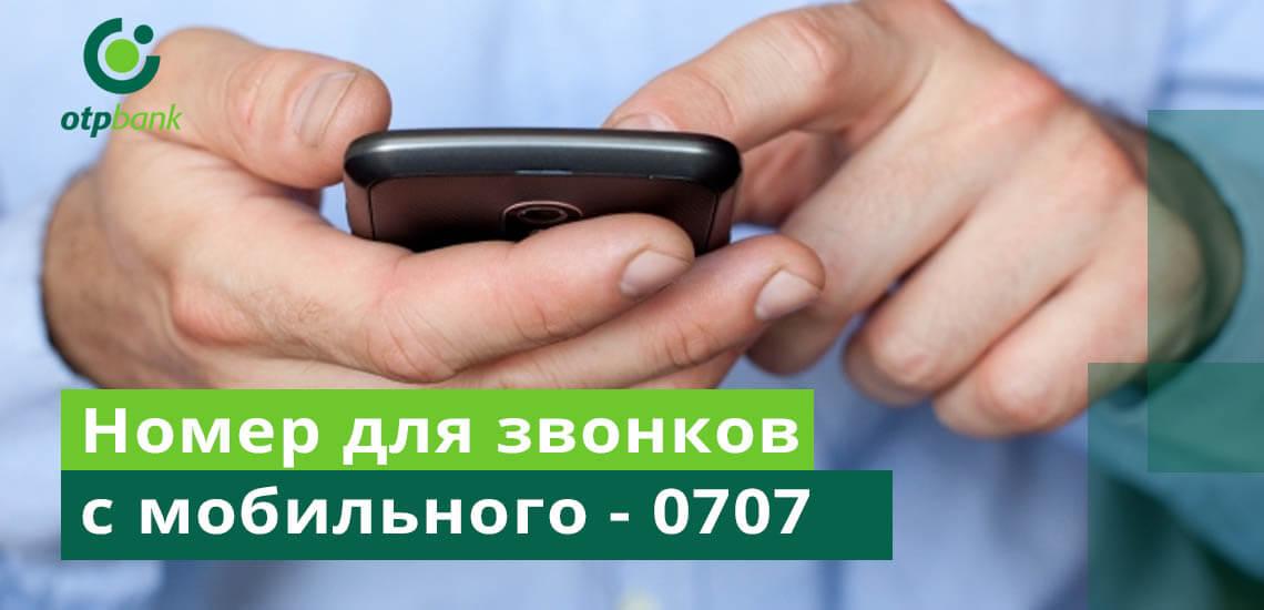 Для звонков с мобильного телефона существует короткий номер – 0707