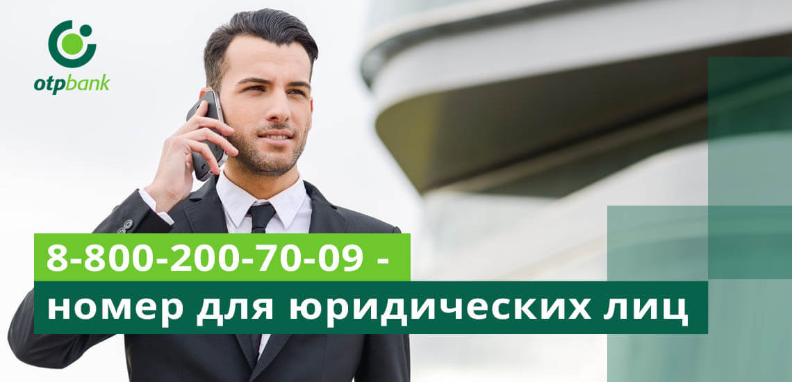 Так как клиентами ОТП Банка являются не только отдельные граждане, но и юридические лица, для их обращений создан отдельный телефонный номер – 8-800-200-70-09
