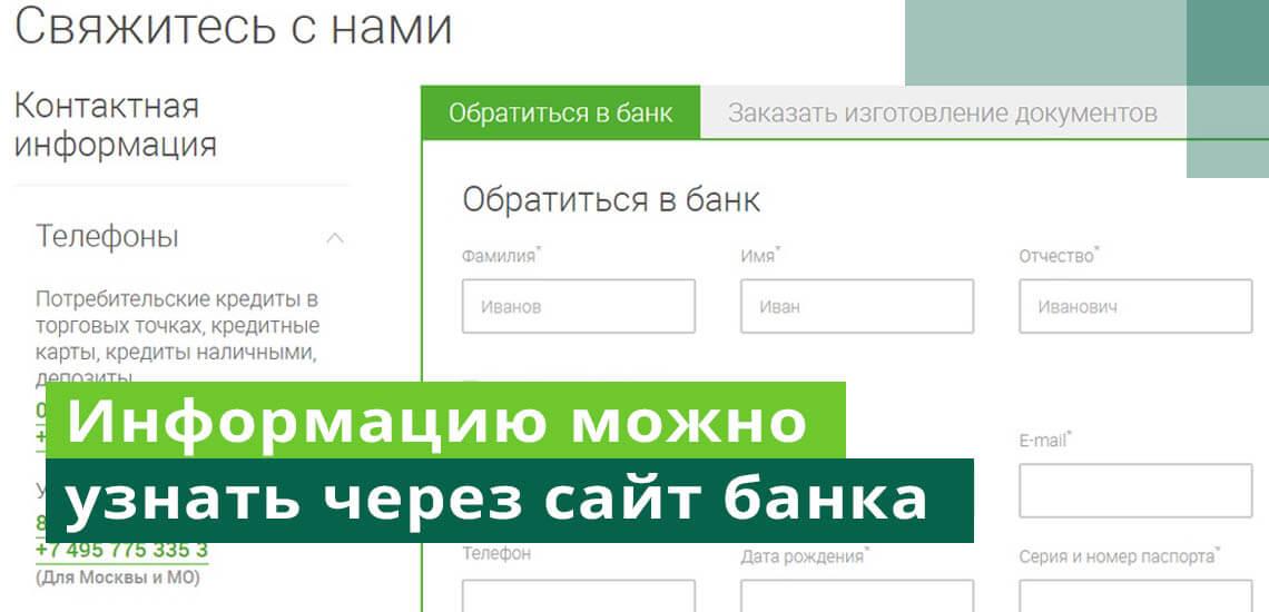 Кроме звонка, в ОТП банке есть современный сайт, на котором расположен раздел службы поддержки клиентов