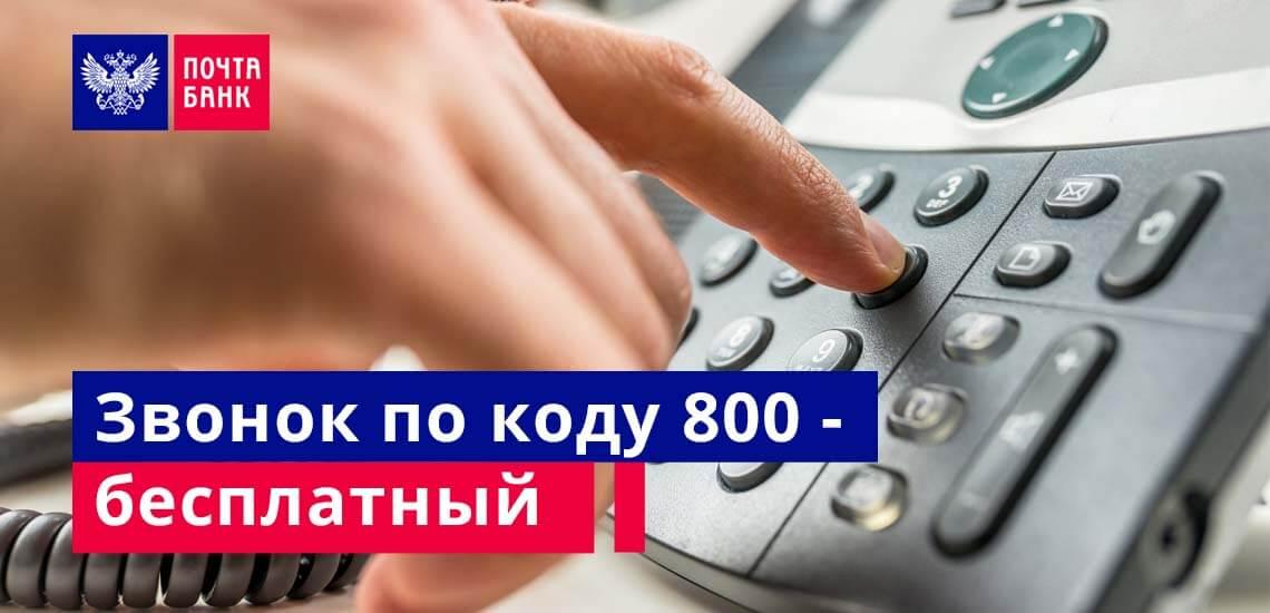 Позвонить по коду 800 можно круглосуточно и бесплатно с любого мобильного оператора