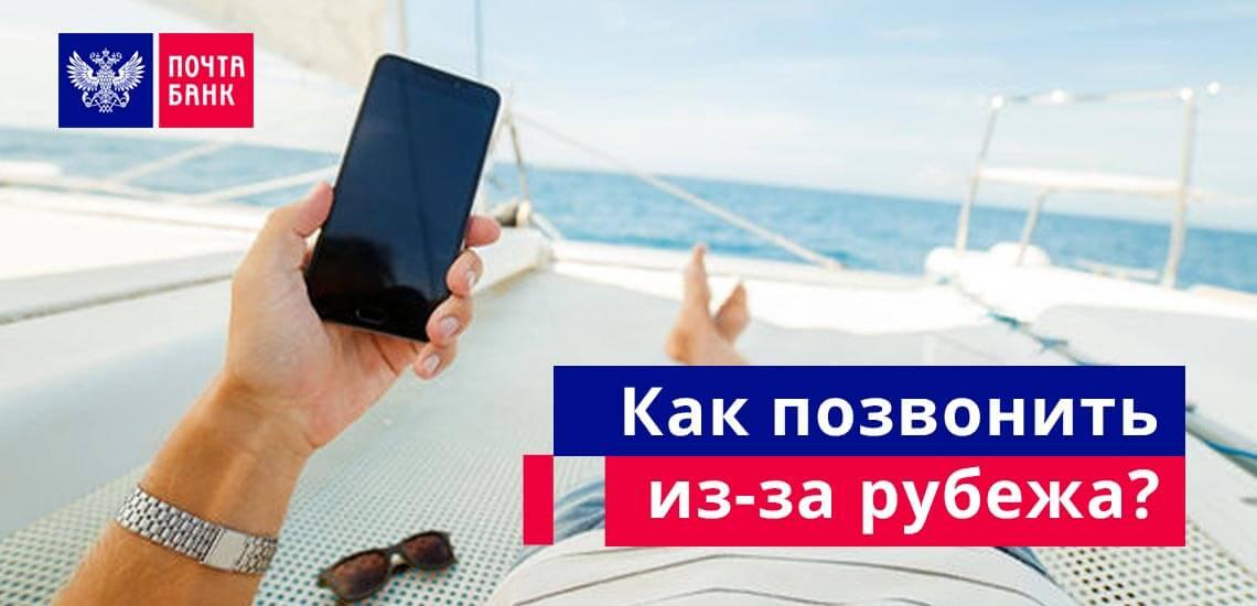 Зачастую клиенты, которые находятся за границей, пытаются звонить на обычный номер горячей линии Почта Банка и не могут дозвониться