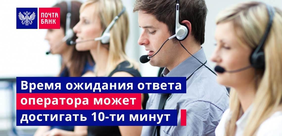 В часы загруженности линии время ожидания ответа оператора может достигать 10 минут