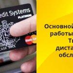 Как работает кредитная карта Тинькофф