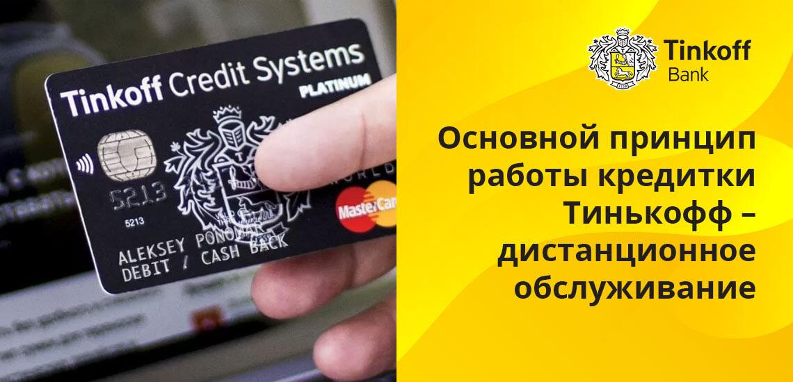 тинькофф оформить кредитную карту и получить через почту
