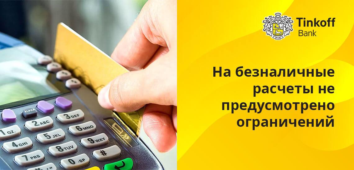 За снятие наличных Тинькофф взимает комиссию, независимо от того, в каком банкомате выполнена операция