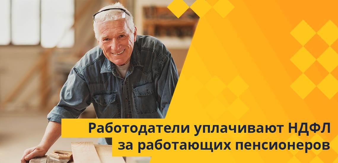 В отношении работающих пенсионеров работодатели уплачивают НДФЛ в том же порядке, что и за остальных работников