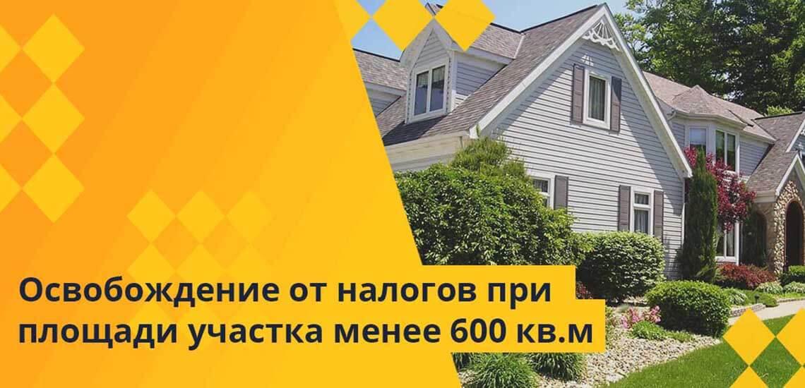 Полное освобождение полагается лишь в том случае, если налоговая база равна 0, ― если площадь участка равна или менее 600 кв. метров