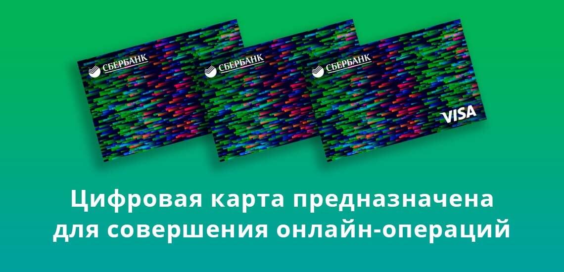 Цифровые карты обычно выпускаются гражданами для совершения только онлайн-операций