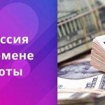 Какая комиссия при обмене валюты?