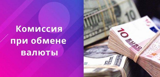 Какая комиссия при обмене валюты
