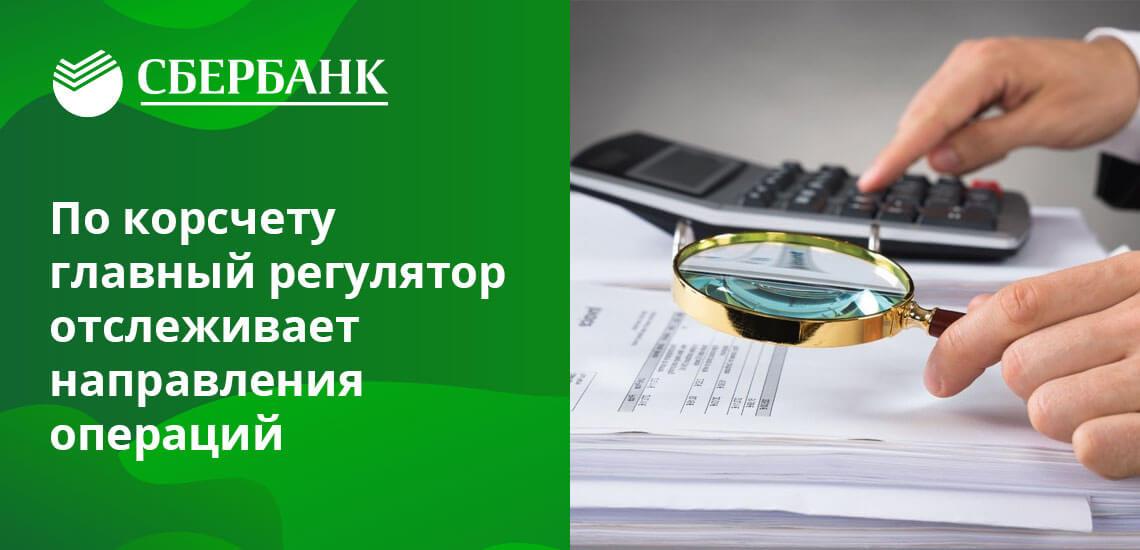 Корсчет - часть политики банков, направленной на реализацию принципа открытости банковской деятельности