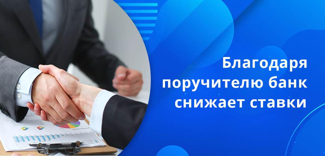 Благодаря наличию дополнительных гарантий возврата банк снижает ставки и может выдать уже до 1-1,5 миллионов рублей