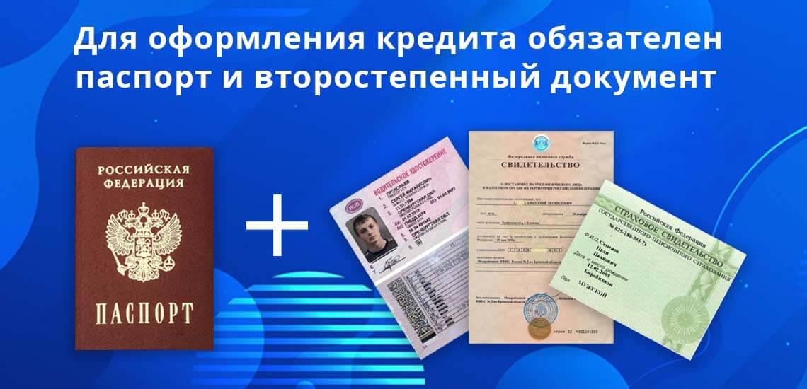 Для получения ссуды заемщик должен предоставить банку определенный пакет документов: обязателен оригинал паспорта и какой-либо второстепенный документ