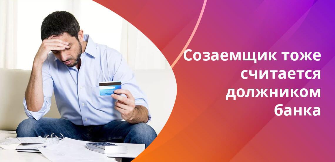 Перед подписанием документов стоит подумать, не потребуется ли в ближайшем будущем оформить кредит для себя самого