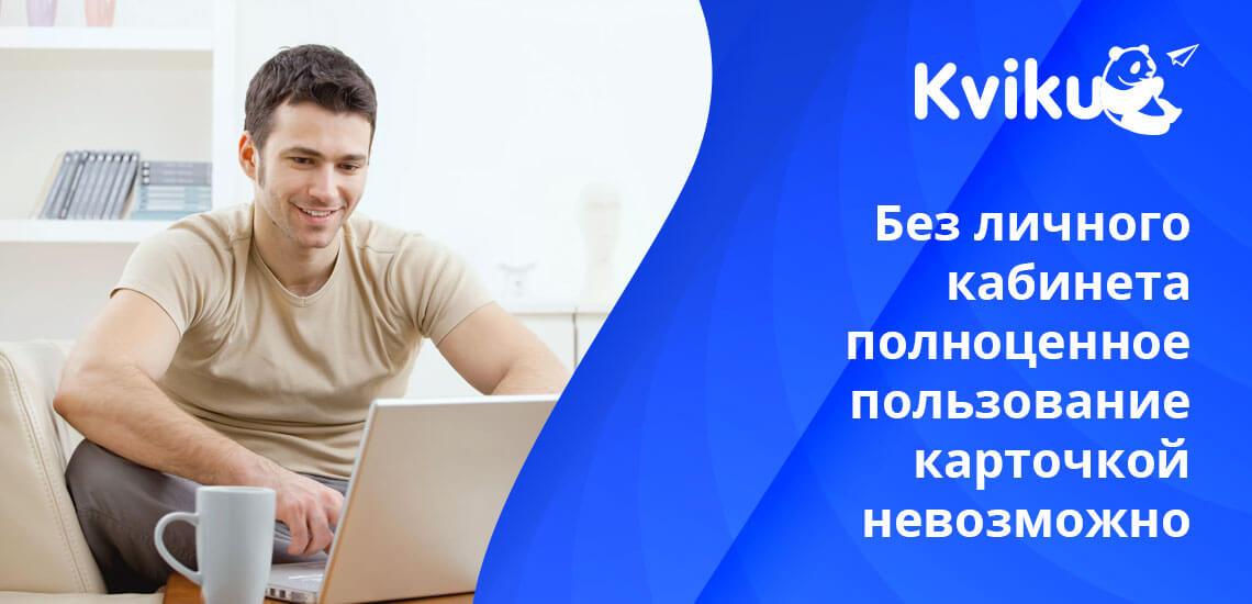 Личный кабинет карты Квику - это сборник информации для заемщика
