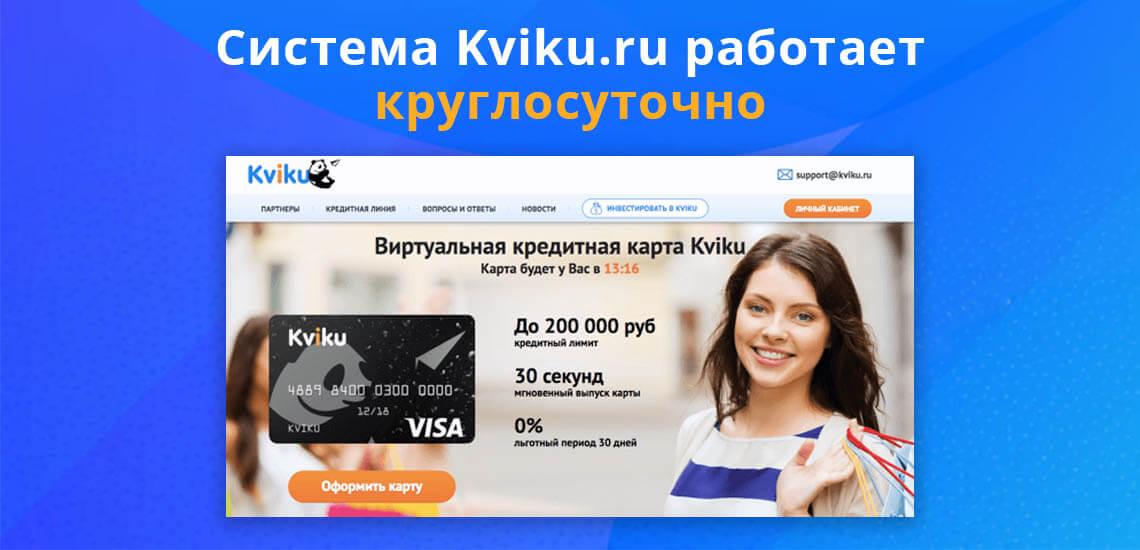 Выполнить на сайте kviku ru вход в личный кабинет можно в любое время, система работает круглосуточно