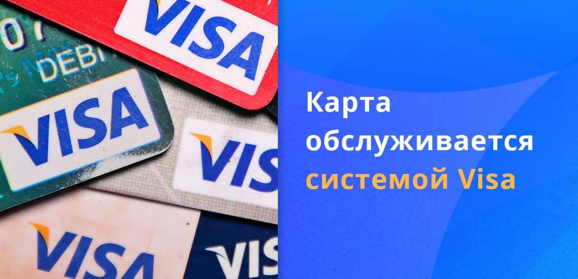 Карточка обслуживается международной системой Visa, поэтому ее можно использовать для онлайн-покупок по всему миру