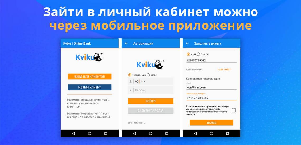 Для удобства пользователей действует мобильная версия Квики личного кабинета, войти в него можно, скачав приложение на свой телефон
