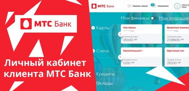 Личный кабинет клиента МТС Банк: функционал и особенности подключения