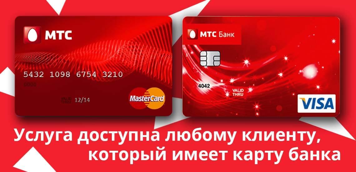 Услуга доступна любому клиенту, который имеет дебетовую или же кредитную карту банка.