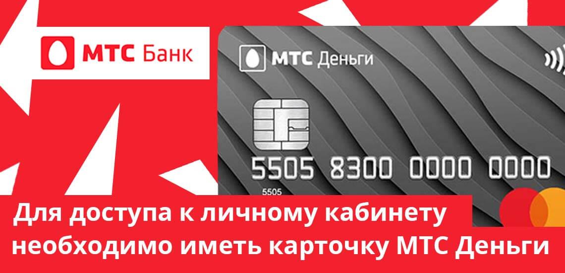 Для получения доступа к личному кабинету пользователю необходимо иметь уже готовую карточку МТС Деньги