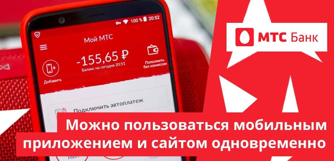 Клиент может пользоваться мобильным приложением и сайтом одновременно