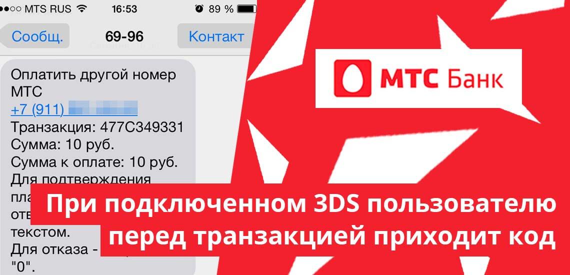 При подключенном 3DS пользователю перед каждой транзакцией приходит на телефон код, который необходимо указать для подтверждения операции