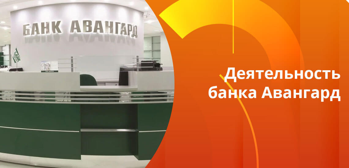 Банк Авангард работает с 1994 года, не сдавая позиций