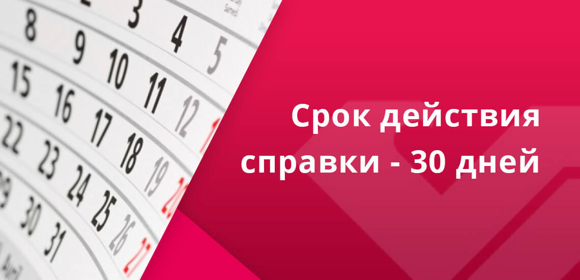 Важно учесть, что срок действия справки о доходах по форме банка МКБ 30 календарных дней