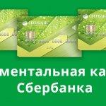 Заказать моментальную карту Сбербанка