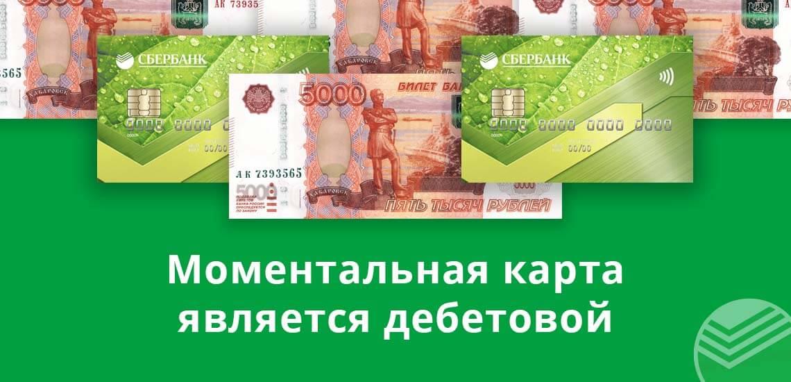 дополнительная кредитная карта сбербанка