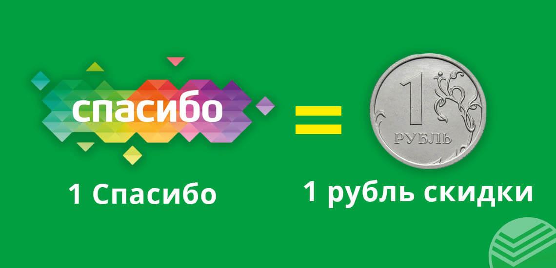 Пересчет бонусов происходит один к одному: 1 СПАСИБО = 1 рубль скидки