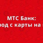 МТС Банк перевод с карты на карту