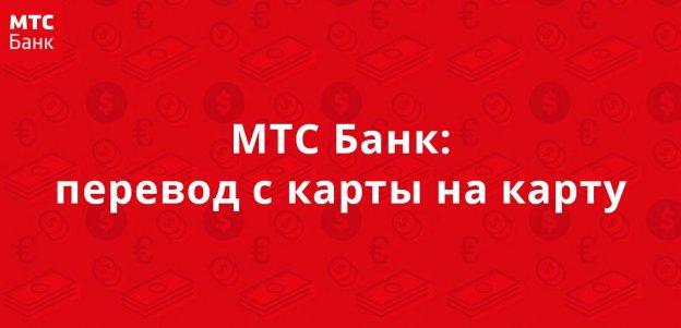 МТС Банк: перевод с карты на карту, все методы и тарифы