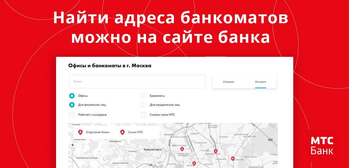 Найти адреса банкоматов можно на сайте этого банка в разделе